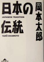 日本の伝統(知恵の森文庫)(文庫)