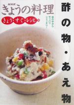 きょう・すぐ・レシピ-酢の物・あえ物(NHKきょうの料理)(20)(単行本)
