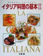 イタリア料理の基本(2)(単行本)
