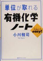 単位が取れる有機化学ノート(単位がとれるシリーズ)(単行本)