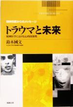 トラウマと未来 精神医学における心的因果性(精神科医からのメッセージ)(単行本)