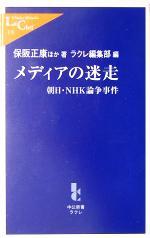 メディアの迷走 朝日・NHK論争事件(中公新書ラクレ)(新書)