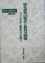 歴史研究の現在と教科書問題 「つくる会」教科書を問う(単行本)