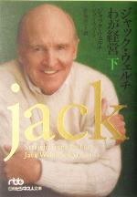 ジャック・ウェルチわが経営(日経ビジネス人文庫)(下)(文庫)