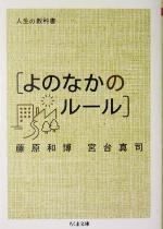 人生の教科書 よのなかのルール(ちくま文庫)(文庫)