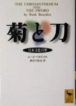 菊と刀 日本文化の型(講談社学術文庫)(文庫)