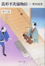 銭形平次捕物控 懐ろ鏡(嶋中文庫)(十一)(文庫)