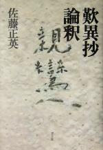 歎異抄論釈(単行本)