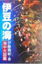 伊豆の海・海中大図鑑(単行本)