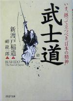 """武士道 いま、拠って立つべき""""日本の精神""""(PHP文庫)(文庫)"""