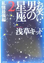お笑い 男の星座-私情最強編(文春文庫)(2)(文庫)