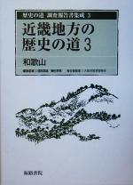 近畿地方の歴史の道-和歌山(歴史の道調査報告書集成3)(3)(単行本)