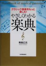やさしくわかる楽典 クラシック音楽をもっと楽しむ!(単行本)