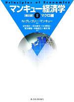 マンキュー経済学 第2版(Ⅱ)マクロ編