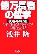 億万長者の哲学 戦略・戦術編(1)(単行本)