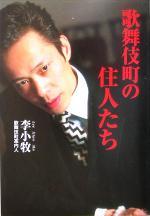 歌舞伎町の住人たち(単行本)