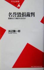 名誉毀損裁判 言論はどう裁かれるのか(平凡社新書)(新書)