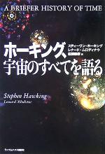 ホーキング、宇宙のすべてを語る(単行本)