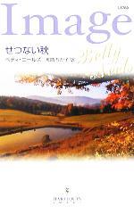 せつない秋(ハーレクイン・イマージュ)(新書)