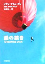 愛の続き(新潮文庫)(文庫)