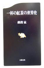 一杯の紅茶の世界史(文春新書)(新書)