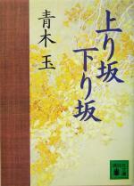 上り坂下り坂(講談社文庫)(文庫)