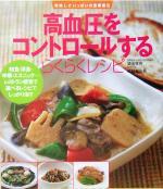 高血圧をコントロールするらくらくレシピ 美味しさいっぱいの食事療法(美味しさいっぱいの食事療法)(単行本)