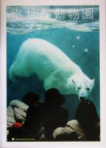 幸せな動物園(単行本)