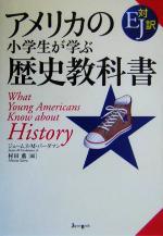 アメリカの小学生が学ぶ歴史教科書(単行本)