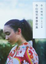 寺山修司青春歌集(角川文庫)(文庫)
