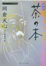 新訳・茶の本ビギナーズ 日本の思想角川文庫角川ソフィア文庫