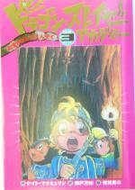 ドラゴン・スレイヤー・アカデミー お宝さがしのえんそく-お宝さがしのえんそく(3)(児童書)