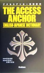 アクセスアンカー英和辞典(単行本)