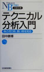 テクニカル分析入門 株の売り時、買い時を知る(日経文庫)(新書)