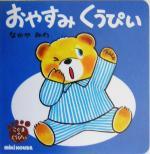 おやすみくうぴい こぐまのくうぴい(ミキハウスの絵本)(児童書)