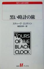 黒い時計の旅(白水Uブックス150)(新書)