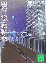 銀行総務特命(講談社文庫)(文庫)