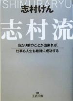 志村流 当たり前のことが出来れば、仕事も人生も絶対に成功する(王様文庫)(文庫)