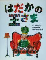はだかの王さま(児童書)