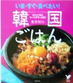 いま・すぐ・食べたい!韓国ごはん ビビンバからスープ、デザートまで(セレクトBOOKS)(単行本)