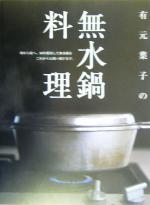 有元葉子の無水鍋料理(単行本)