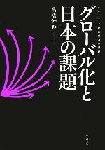 グローバル化と日本の課題(現代経済の課題)(単行本)
