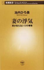 妻の浮気 男が知らない13の事情(新潮新書)(新書)