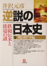 逆説の日本史 戦国野望編 鉄砲伝来と倭寇の謎(小学館文庫)(9)(文庫)