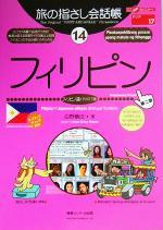 旅の指さし会話帳 第2版-フィリピン フィリピノ語(タガログ語)(ここ以外のどこかへ!)(14)(単行本)