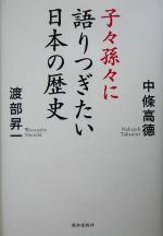 子々孫々に語りつぎたい日本の歴史(単行本)