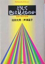 どうして色は見えるのか 色彩の科学と色覚(平凡社ライブラリー546)(新書)