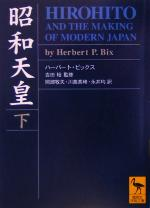 昭和天皇 Hirohito and the making of modern Japan.(講談社学術文庫1716)(下)(文庫)
