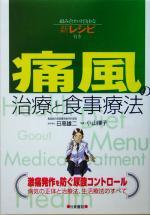 痛風の治療と食事療法 組み合わせ自由な新レシピ付き(単行本)