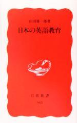日本の英語教育(岩波新書)(新書)